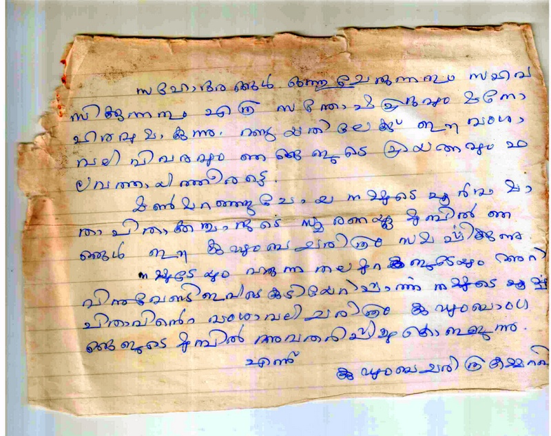 Actual image of the first page of our history written by Parappuram Kurien Kuriakose